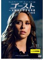 ゴースト~天国からのささやき シーズン4 Vol.11
