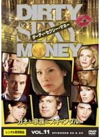 Dirty Sexy Money/ダーティ・セクシー・マネー VOL.11