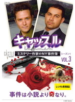 キャッスル/ミステリー作家のNY事件簿 シーズン1 Vol.3