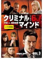 クリミナル・マインド FBI vs. 異常犯罪 シーズン6 Vol.3
