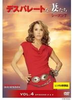 デスパレートな妻たち シーズン7 Vol.4
