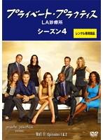プライベート・プラクティス:LA診療所 シーズン4 Vol.1