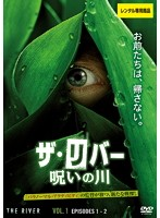 ザ・リバー~呪いの川 Vol.1