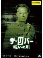 ザ・リバー~呪いの川 Vol.2