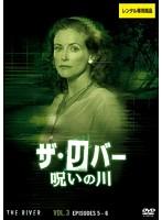ザ・リバー~呪いの川 Vol.3