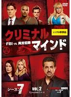 クリミナル・マインド FBI vs. 異常犯罪 シーズン7 Vol.2