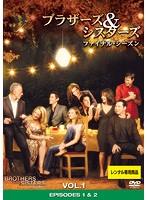 ブラザーズ&シスターズ ファイナル・シーズン Vol.1