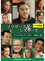 ブラザーズ&シスターズ ファイナル・シーズン Vol.10