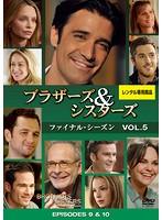 ブラザーズ&シスターズ ファイナル・シーズン Vol.5