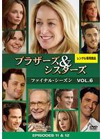 ブラザーズ&シスターズ ファイナル・シーズン Vol.6