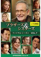 ブラザーズ&シスターズ ファイナル・シーズン Vol.7