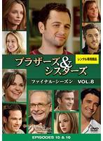 ブラザーズ&シスターズ ファイナル・シーズン Vol.8