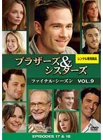 ブラザーズ&シスターズ ファイナル・シーズン Vol.9