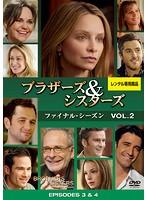 ブラザーズ&シスターズ ファイナル・シーズン Vol.2