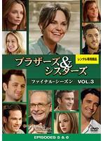 ブラザーズ&シスターズ ファイナル・シーズン Vol.3