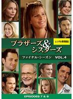ブラザーズ&シスターズ ファイナル・シーズン Vol.4