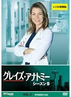 グレイズ・アナトミー シーズン9 VOL.3