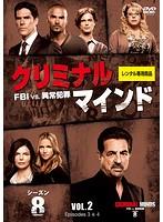 クリミナル・マインド FBI vs. 異常犯罪 シーズン8 Vol.2