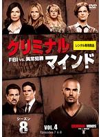 クリミナル・マインド FBI vs. 異常犯罪 シーズン8 Vol.4
