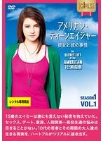 アメリカン・ティーンエイジャー シーズン1 彼女と彼の事情 Vol.1