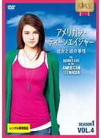 アメリカン・ティーンエイジャー シーズン1 彼女と彼の事情 Vol.4
