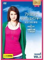 アメリカン・ティーンエイジャー シーズン1 彼女と彼の事情 Vol.3