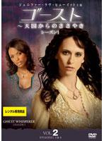 ゴースト〜天国からのささやき シーズン1 Vol.02