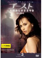 ゴースト〜天国からのささやき シーズン1 Vol.03