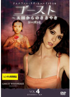 ゴースト~天国からのささやき シーズン1 Vol.04