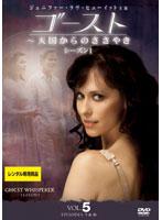 ゴースト~天国からのささやき シーズン1 Vol.05
