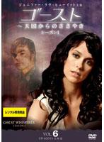 ゴースト~天国からのささやき シーズン1 Vol.06