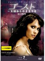 ゴースト~天国からのささやき シーズン1 Vol.07