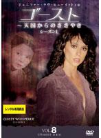 ゴースト~天国からのささやき シーズン1 Vol.08