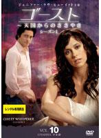 ゴースト~天国からのささやき シーズン1 Vol.10