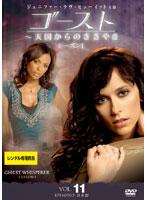 ゴースト~天国からのささやき シーズン1 Vol.11