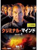 クリミナル・マインド シーズン1 Vol.1