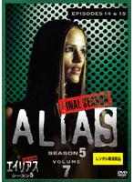 エイリアス シーズン5 VOLUME 7