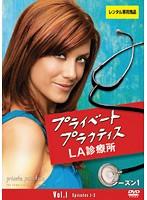 プライベート・プラクティス:LA診療所 シーズン1 Vol.1