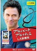 プライベート・プラクティス:LA診療所 シーズン1 Vol.2