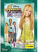 シークレット・アイドル ハンナ・モンタナ シーズン2 Vol.3