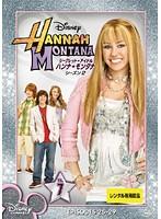 シークレット・アイドル ハンナ・モンタナ シーズン2 Vol.7