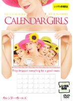 カレンダー・ガールズ 特別版
