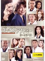 グレイズ・アナトミー シーズン10 Vol.1