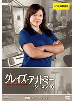 グレイズ・アナトミー シーズン10 Vol.5