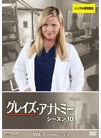 グレイズ・アナトミー シーズン10 Vol.7