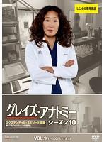 グレイズ・アナトミー シーズン10 Vol.9