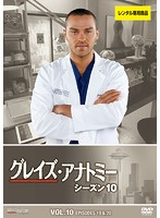 グレイズ・アナトミー シーズン10 Vol.10
