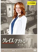 グレイズ・アナトミー シーズン10 Vol.11