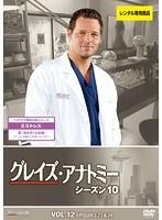 グレイズ・アナトミー シーズン10 Vol.12