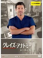 グレイズ・アナトミー シーズン10 Vol.2